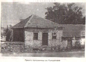 prvata prodavnica vo Kukurecani